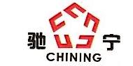 浙江驰宁控股集团有限公司 最新采购和商业信息