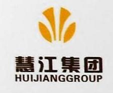 深圳市慧江实业集团有限公司 最新采购和商业信息