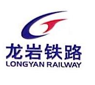 龙岩铁路有限责任公司 最新采购和商业信息