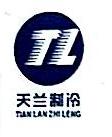 安徽天兰制冷设备有限公司 最新采购和商业信息