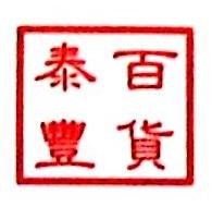 梅州市泰丰贸易有限公司