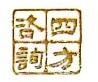 晋江市四方企业咨询有限公司 最新采购和商业信息