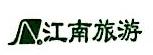 上海江南旅游服务有限公司 最新采购和商业信息