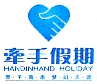 海南牵手旅行社有限公司三亚分公司 最新采购和商业信息