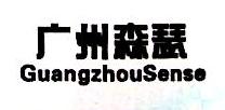 广州森瑟机电设备有限公司 最新采购和商业信息