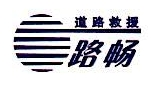 东莞市路畅汽车服务有限公司 最新采购和商业信息