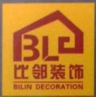 惠州市比邻装饰工程有限公司