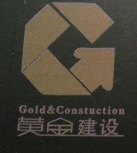 湖南黄金建设工程有限公司