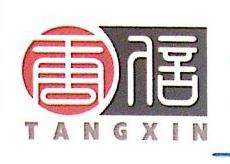 福州唐信机电设备有限公司 最新采购和商业信息