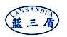 青岛蓝盾橡塑有限公司 最新采购和商业信息