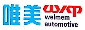 长沙唯美汽车车身制造有限公司