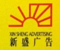 上海新盛广告有限公司 最新采购和商业信息