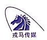 深圳戎马广告有限公司 最新采购和商业信息