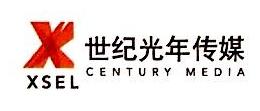 北京世纪光年广告有限公司 最新采购和商业信息