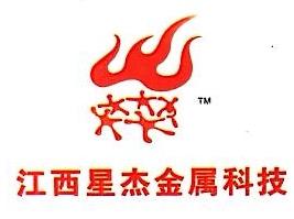 江西星杰金属科技有限公司 最新采购和商业信息