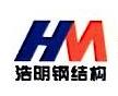赣州市浩明钢结构工程有限公司 最新采购和商业信息