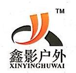 深圳市鑫影户外园林有限公司 最新采购和商业信息