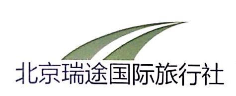 北京瑞途国际旅行社有限公司 最新采购和商业信息