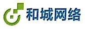 惠州市和城网络有限公司 最新采购和商业信息