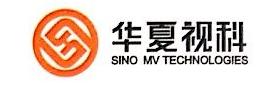 北京华夏视科图像技术有限公司