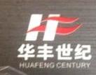 福清市华丰世纪建材贸易有限公司 最新采购和商业信息