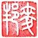 上海麦邦文化传播有限公司 最新采购和商业信息