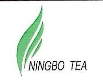 宁波江北华泰茶叶拼配厂(普通合伙) 最新采购和商业信息