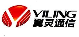 广东顺德翼灵通信网络技术有限公司 最新采购和商业信息