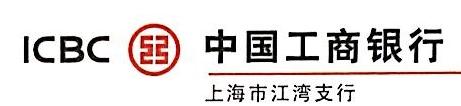中国工商银行股份有限公司上海市江湾支行 最新采购和商业信息