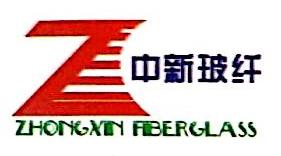 丹阳市中新玻璃纤维有限公司