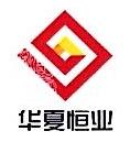 北京华夏恒业文化传播有限公司