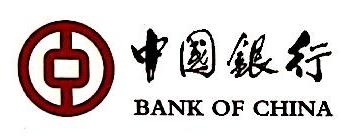 中国银行股份有限公司容县支行