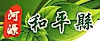 和平县长弘农林有限公司 最新采购和商业信息