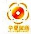 深圳华夏微商科技有限公司 最新采购和商业信息