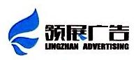 广州市领展广告有限公司