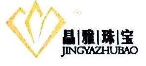 桂林市晶雅珠宝有限公司