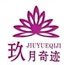 广州玖月奇迹商贸有限公司 最新采购和商业信息