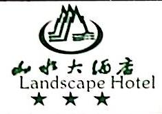 龙岩山水大酒店有限责任公司