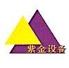甘肃紫金工程机械设备有限公司
