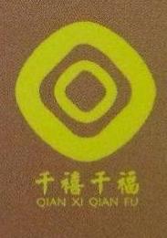深圳市千禧千福珠宝有限公司 最新采购和商业信息