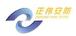 宁波正伟安防科技有限公司 最新采购和商业信息