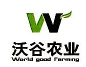 北京沃谷农业发展有限公司 最新采购和商业信息