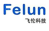 杭州飞伦科技有限公司
