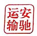 深圳市安驰集装箱运输有限公司 最新采购和商业信息