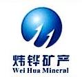 连州市炜铧矿产有限公司