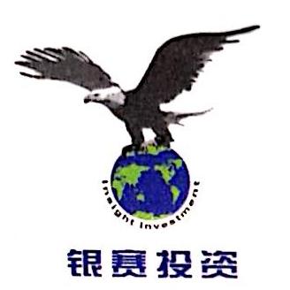 北京银赛投资有限公司 最新采购和商业信息