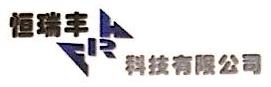昆明恒瑞丰科技有限公司 最新采购和商业信息