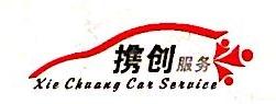 广州携创汽车服务有限公司 最新采购和商业信息