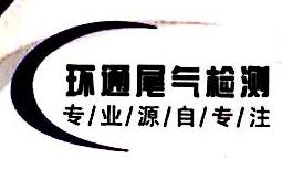 黔南州环通机动车尾气检测有限公司