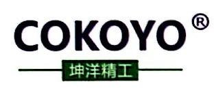 东莞市坤洋精密五金科技有限公司 最新采购和商业信息